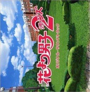 """Hana yori dango 2"" - Japanese Movie Cover (thumbnail)"