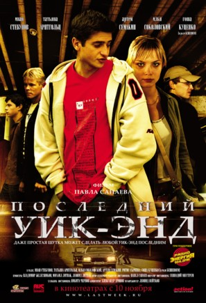 Posledniy uik-end - Russian Movie Poster (thumbnail)
