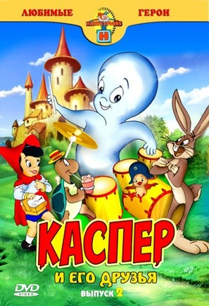 """Casper and Friends"" - Russian DVD cover (thumbnail)"