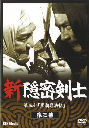 """Onmitsu kenshi"" - Japanese Movie Cover (thumbnail)"