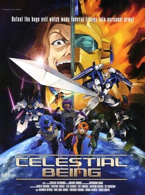 Mobile Suit Gundam 00 Special Edition 1: Celestial Being