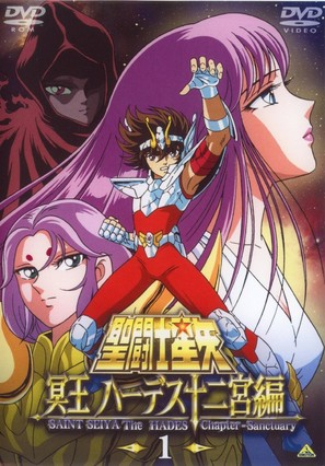 """Saint Seiya: The Hades Chapter - Sanctuary"" - Japanese DVD cover (thumbnail)"