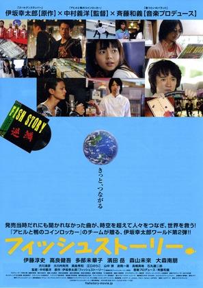 Fisshu sutôrî - Japanese Movie Poster (thumbnail)