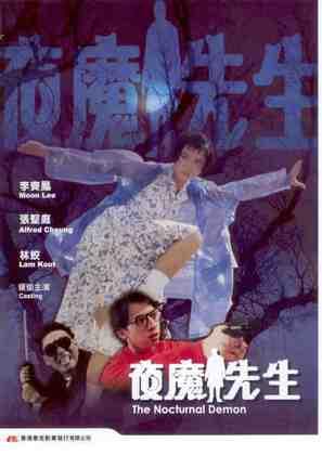 Ye gui xian sheng - Hong Kong poster (thumbnail)