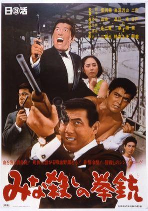 Minagoroshi no kenjû - Japanese Movie Poster (thumbnail)