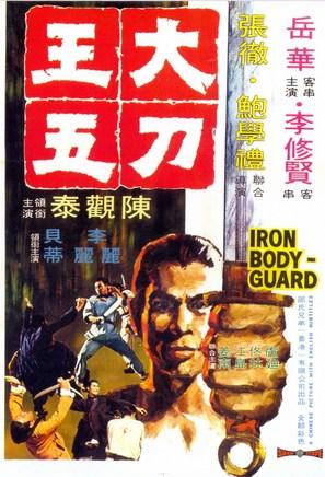 Da dao Wang Wu - Hong Kong Movie Poster (thumbnail)