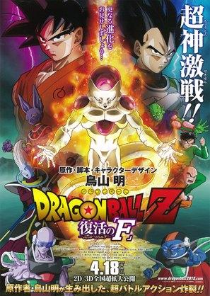 Doragon bôru Z: Fukkatsu no 'F' - Japanese Movie Poster (thumbnail)