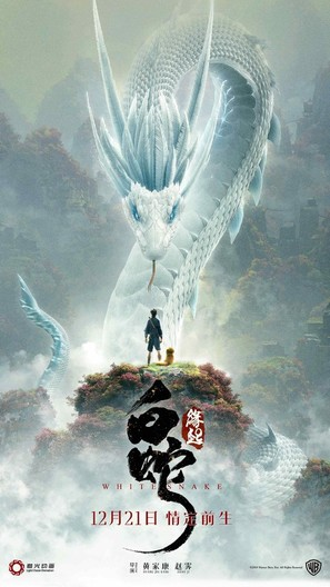White Snake - IMDb - Chinese Movie Poster (thumbnail)