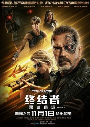 Terminator: Dark Fate - Chinese Movie Poster (thumbnail)