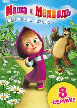 """Masha and the Bear"" - Russian DVD cover (thumbnail)"