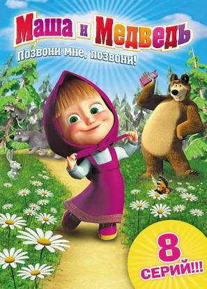 """Masha and the Bear"" - Russian DVD movie cover (thumbnail)"