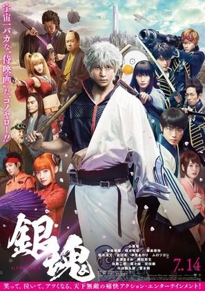 Gintama - Japanese Movie Poster (thumbnail)