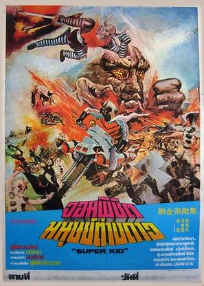 Kamen Rider Super-1: The Movie - Thai Movie Poster (thumbnail)