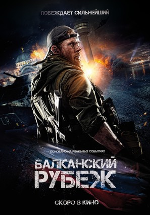 Balkanskiy rubezh - Russian Movie Poster (thumbnail)