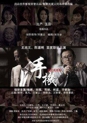 """Shou ji"" - Chinese Movie Poster (thumbnail)"