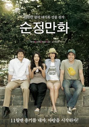 Sunjeong-manhwa - South Korean Movie Poster (thumbnail)