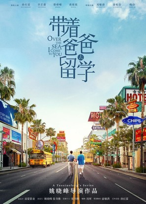 """LiuXueSheng"" - Chinese Movie Poster (thumbnail)"