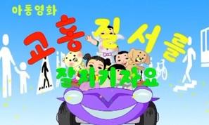 """Gyotongjilseoleul jal jikijayo"" - North Korean Logo (thumbnail)"
