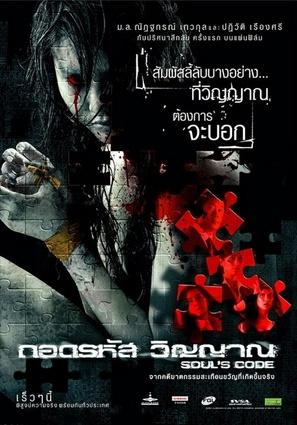 Soul's Code - Thai Movie Poster (thumbnail)