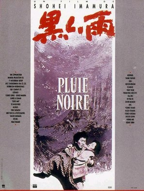 Kuroi ame - French Movie Poster (thumbnail)