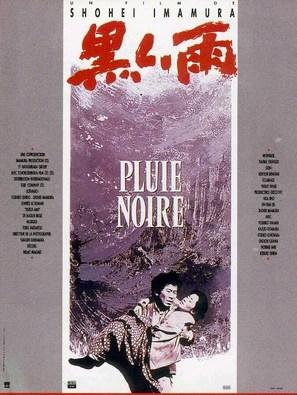 Kuroi ame - French Movie Poster (thumbnail)