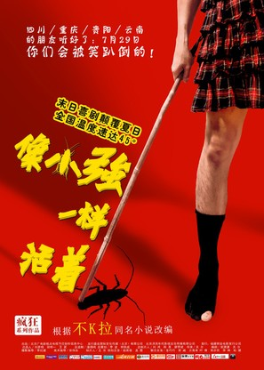 Xiang Xiao Qiang Yi Yang Huo Zhe - Chinese Movie Poster (thumbnail)