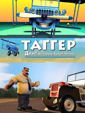 Tugger: The Jeep 4x4 Who Wanted to Fly - Russian Movie Cover (thumbnail)