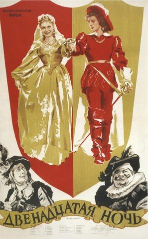 Dvenadtsataya noch - Russian Movie Poster (thumbnail)
