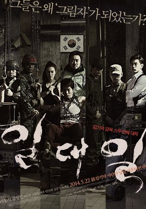 Il-dae-il - South Korean Movie Poster (thumbnail)