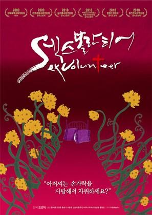 Sex Volunteer - South Korean Movie Poster (thumbnail)