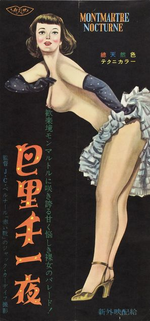 Montmartre nocturne - Japanese Movie Poster (thumbnail)