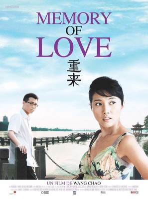 Memory of Love - French Movie Poster (thumbnail)