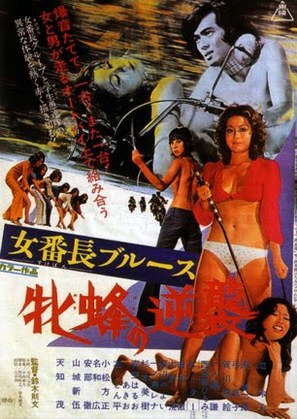 Sukeban burûsu: Mesubachi no gyakushû - Japanese Movie Poster (thumbnail)