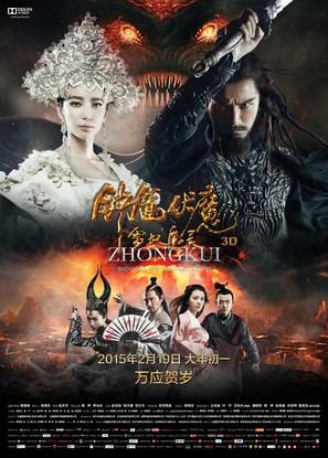 Zhong Kui fu mo: Xue yao mo ling - Chinese Movie Poster (thumbnail)