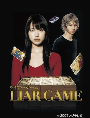 """Liar Game"" - Japanese Movie Poster (thumbnail)"