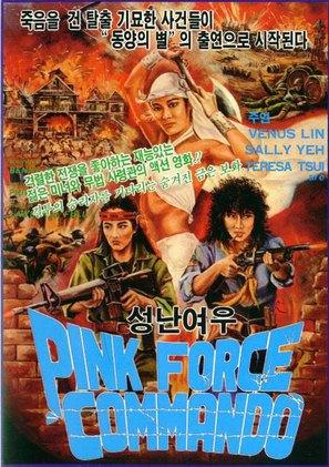 Gong fen you xia - South Korean Movie Poster (thumbnail)