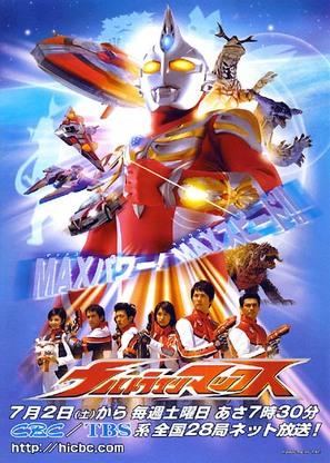 """""""Urutoraman Makkusu"""" - Japanese Movie Poster (thumbnail)"""