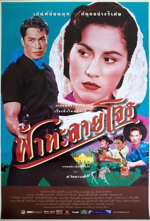 Fah talai jone - Thai Movie Poster (thumbnail)