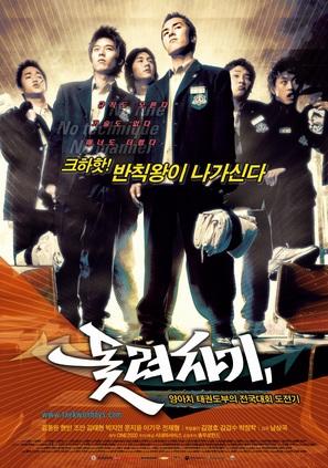 Spin Kick - South Korean poster (thumbnail)