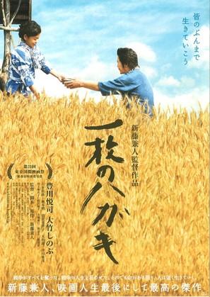 Ichimai no hagaki