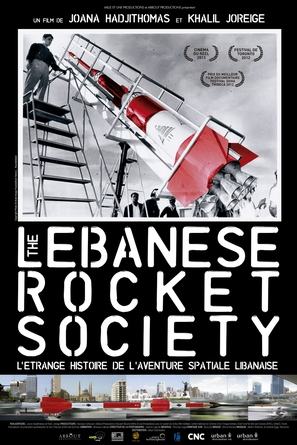 The Lebanese Rocket Society - French Movie Poster (thumbnail)