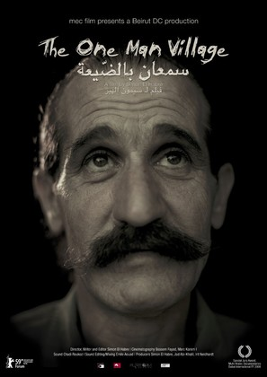 Semaan Bil Day'ia - Movie Poster (thumbnail)