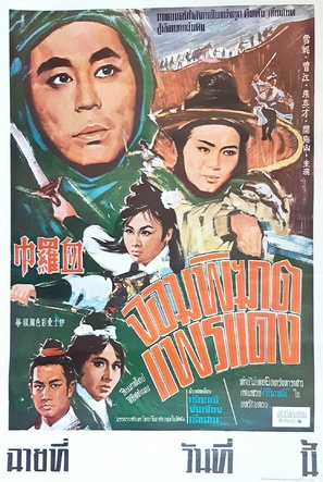 Xue luo jin - Thai Movie Poster (thumbnail)