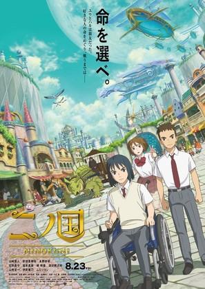 Ni no Kuni - Japanese Movie Poster (thumbnail)