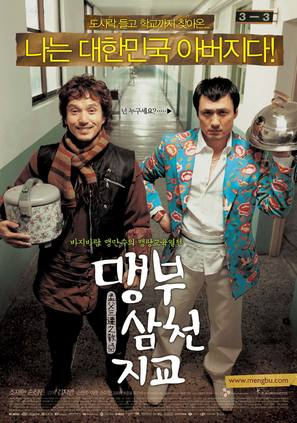Father And Son - South Korean Movie Poster (thumbnail)
