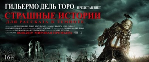 Scary Stories to Tell in the Dark - Russian Movie Poster (thumbnail)