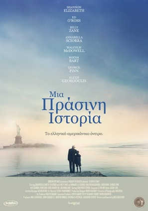 A Green Story - Greek Movie Poster (thumbnail)