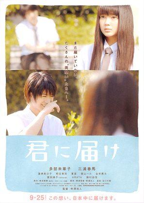 Kimi ni todoke - Japanese Movie Poster (thumbnail)