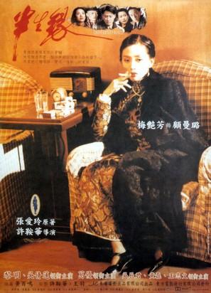 Boon sang yuen
