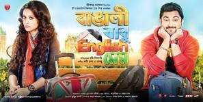Bangali Babu English Mem